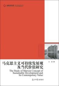马克思主义可持续发展观及当代价值研究