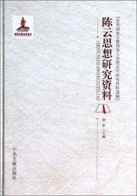 党和国家主要领导人思想生平研究资料选编:陈云思想研究资料