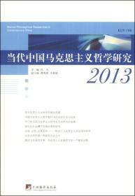 当代中国马克思主义哲学研究2013(总第2辑) [Marxist Philosophical Researches in Contemporary China]