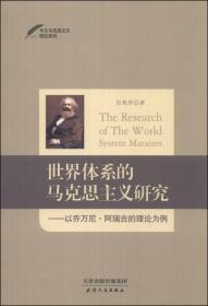 今日马克思主义研究系列·世界体系的马克思主义研究:以乔万尼·阿瑞吉的世界体系理论为例 [The Research of the World System Marxism]