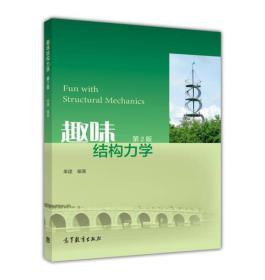 趣味结构力学(第2版)