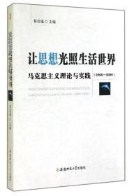 让思想光照生活世界:马克思主义理论与实践(2008-2009)