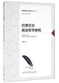 巴里巴尔政治哲学研究 [A research of Balibars political philosophy]
