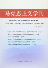 马克思主义学刊(2015年 第3卷第3辑) [Journal of Marxism Studies]