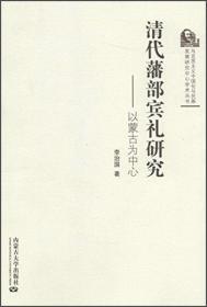 马克思主义中国化与民族发展研究中心学术丛书 清代藩部宾礼研究:以蒙古为中心