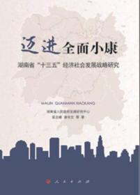 """迈进全面小康 :湖南省""""十三五""""经济社会发展战略研究"""
