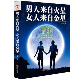 男人来自火星 女人来自金星: 两性关系的百科全书