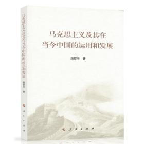 马克思主义及其在当今中国的运用和发展