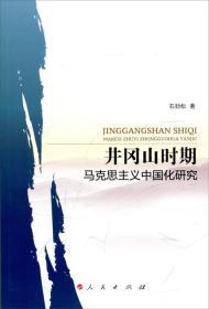 井冈山时期马克思主义中国化研究