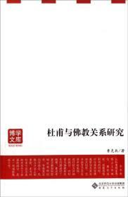 博学文库:杜甫与佛教关系研究
