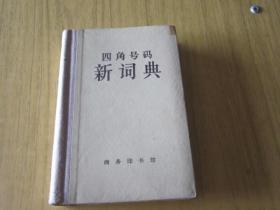 四角号码新词典【第七次修订本】精装