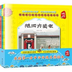 我的第一套中华传统美德绘本 诚信卷(套装共3册)