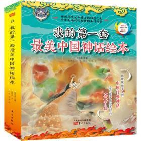 我的*一套*美中国神话绘本(全五册)
