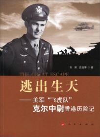 """逃出生天——美军""""飞虎队""""克尔中尉香港历险记"""