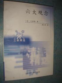 《六大观念》美 艾德勒著 生活·读书·新知三联书店出版 私藏 品佳 书品如图.