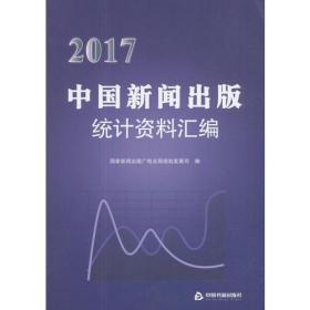 2017中国新闻出版统计资料汇编