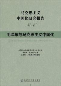 马克思主义中国化研究报告(No.6)