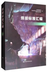 焊接标准汇编(上)