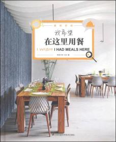 理想空间  我希望在这里用餐