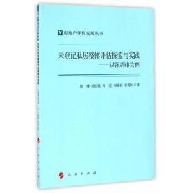 未登记私房整体评估探索与实践-以深圳市为例