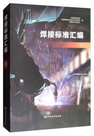 正版新书焊接标准汇编