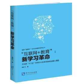 """""""互联网+教育"""":新学习革命 杨剑飞 知识产权出版社 9787513"""