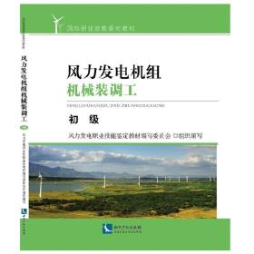 风力发电机组机械装调工 初级