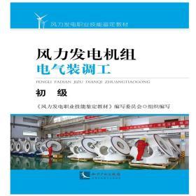 风力发电机组电气装调工:初级