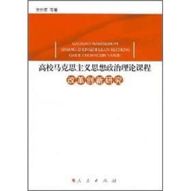 高校马克思主义思想政治理论课程改革创新研究