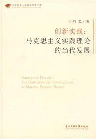 中央民族大学青年学者文库·创新实践:马克思主义实践理论的当代发展
