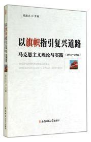 以旗帜指引复兴道路:马克思主义理论与实践(2010-2012)