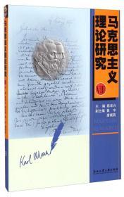 马克思主义理论研究(7)