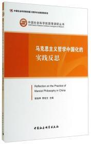 中国社会科学院国情调研丛书:马克思主义哲学中国化的实践反思 [Reflection on the Practice of Marxist Philosophy in China]