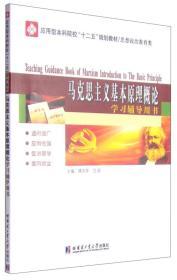 """马克思主义基础原理概论学习辅导用书/应用型本科院校""""十二五""""规划教材 [Tcaching Guidance Book of Marxism Introduction to the Basic Principle]"""