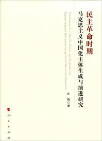 民主革命时期马克思主义中国化主体生成与演进研究