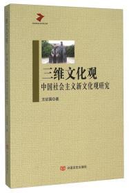 三维文化观 中国社会主义新文化观研究