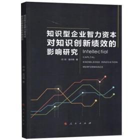 知识型企业智力资本对知识创新绩效的影响研究
