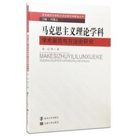 学术规范与学科方法论研究和教育丛书:马克思主义理论学科学术规范与方法论研究