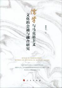 儒学与马克思主义文化的会通与融合研究