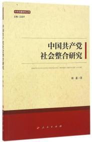 中国共产党社会整合研究