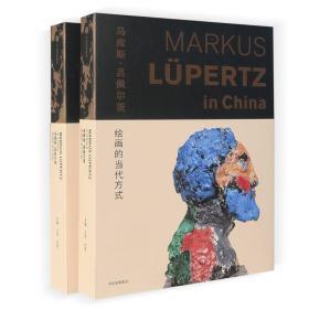 马库斯.吕佩尔茨绘画的当代方式