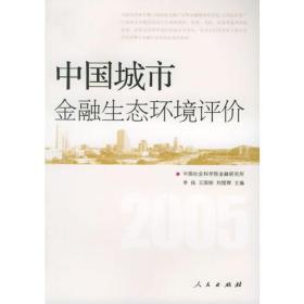 中国城市金融生态环境评价