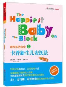 最快乐的宝宝1:卡普新生儿安抚法(0-1岁)