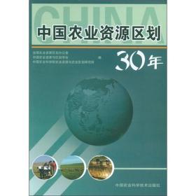 中国农业资源区划30年