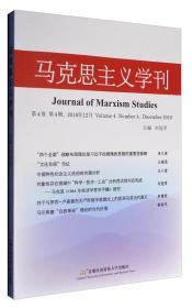 马克思主义学刊(2016年第4辑) [Journal of Marxism Studies(Volume 4 Number 4,December 2016)]