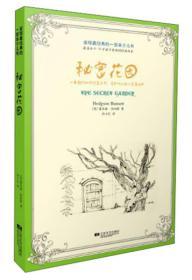 全球最经典的一百本少儿书:秘密花园 老虎老虎 理解贝茜(全3册){美}霍奇森·伯内特江苏文艺