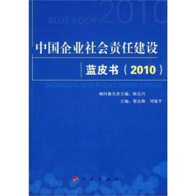 XN-SL中国企业社会责任建设蓝皮书2010