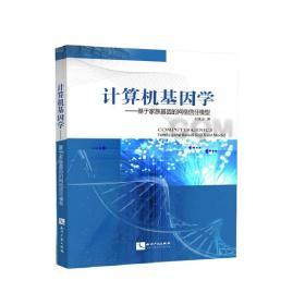 计算机基因学:基于家族基因的网格信任模型