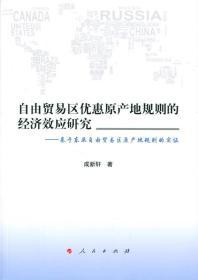 自由贸易区优惠原产地规则的经济效应研究(L)