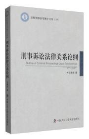 刑事诉讼法律关系论纲